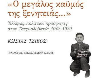 """Παρουσίαση στον Παλαμά του βιβλίου """"«Ο μεγάλος καϋμός της ξενητειάς...» Έλληνες πολιτικοί πρόσφυγες στην Τσεχοσλοβακία, 1948-1989"""" του Κώστα Τσίβου"""